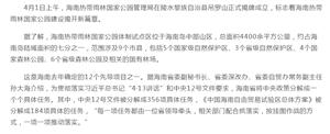 海南改革实验:坚决不能成为房地产的加工厂