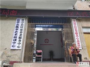 盐亭居家养老服务中心,盐亭老年人的幸福之家!