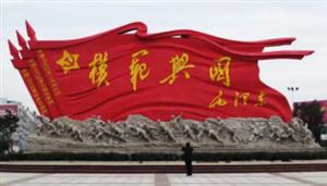 了不起的兴国,改变了中国!