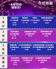 元通电影城4月19日影讯