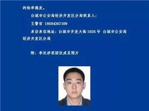 【城事】关于揭发检举李达为首的涉恶团伙犯罪线索的通告