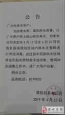 滑县自来水公司重要公告!