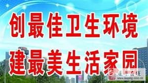金沙平台网址县第31个爱国卫生月活动通知