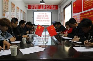 张家川县文物局召开文物消防安全培训会
