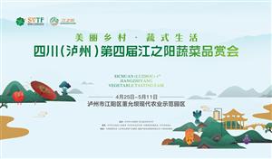四川(泸州)第四届江之阳蔬菜品赏会
