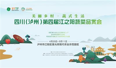 泸州第四届江之阳蔬菜品赏会即将开幕,快来参加抖音挑战赛