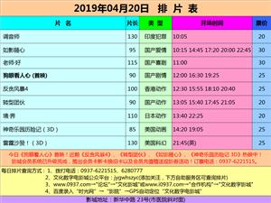 嘉峪关市文化数字电影城19年4月20日排片表
