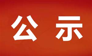 """申请登记""""金沙平台网址香椿""""农产品地理标志的公 示"""