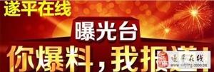 金沙平台网址县关于主题教育中心违规收费问题的回复
