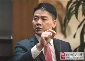 """刘强东""""点名""""的茂名籍小伙子,为什么会有8万月薪?"""