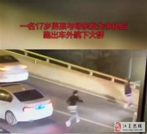 17岁男孩跳桥身亡:毁掉孩子,家长是凶手。