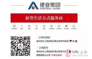 【建业・公园里】投票公布|汝州首届萌宝大赛排名已出