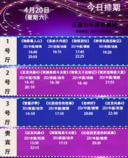 元通电影城4月20日影讯