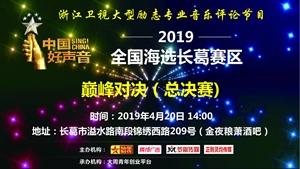 今天14:00,中国好声音长葛赛区巅峰对决(总决赛),精彩纷呈!