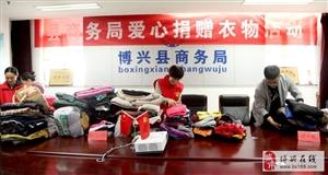争创市级文明单位系列活动(二)爱心捐赠衣物活动