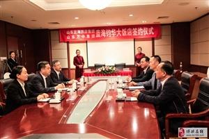 万中集团与蓝海集团达成合作,签约河口蓝海钧华大饭店项目