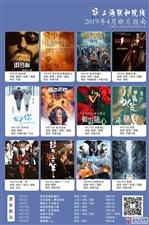 金沙国际网上娱乐官网市文化数字电影城19年4月21日排片表
