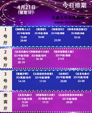 元通电影城4月21日影讯