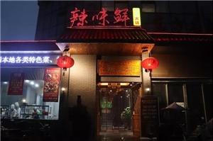 """东方半岛这家店""""馋嘴蛙""""秒杀只要39.9元,整整有3斤,还有火锅……"""
