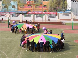 """迎泽区第一实验小学举行""""多彩童年""""阳光体育节亲子运动会"""