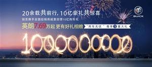 【小伙伴别克】20余载共前行 10亿豪礼共惊喜