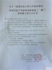 """关于""""成都信息工程大学银杏酒店南溪基地(一期)""""夜间施工的公示公告"""