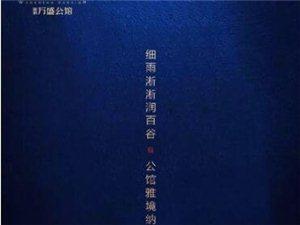 【鑫源・万盛公馆】细雨渐渐润百合,公馆雅境纳万福