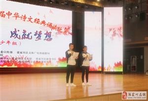张家川县第三届中华诗文经典诵读比赛精彩纷呈