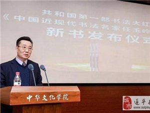 《中国近现代名家任玉岭书法集》新书发布会在京举行(他是金沙平台网址人)