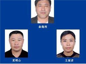 【城事】关于检举揭发曲德利、党明山、王丽君等人违法犯罪行为的通告