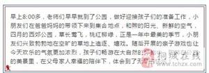 吴汝纶公学幼儿园2019春游活动报道