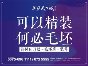 2019第六届中国・汝州春季车博会