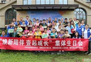 富顺焕新乐园,30名低保儿童过集体生日!
