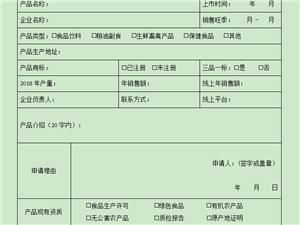 """望江县首届""""十佳好网货""""评选活动开始啦!!!"""
