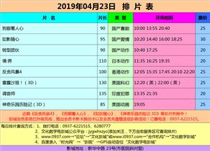 嘉峪关市文化数字电影城19年4月23/24日排片表