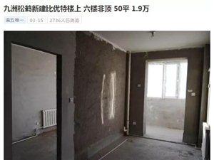 2万元就能买一套房!一平米只要350元,这地方火了!