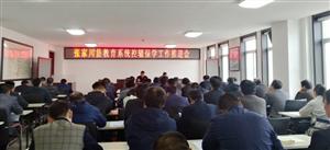 张家川县教育系统召开义务教育控辍保学推进会