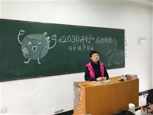 《2030计划》在信阳职业技术学院数学与计算机学院启动