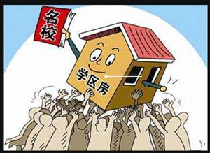 金寨卖房子的就喜欢拿学校做噱头!要我讲,爱学习的孩子住草棚都能成才!