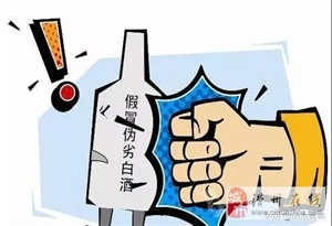 滑县男子销售假冒高档白酒,涉案价值300万元!