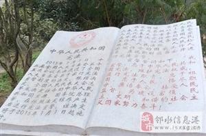 """�水�h�S桷�浞ㄖ挝幕�公�@成功��建�� """"省�法治教育示范基地"""""""