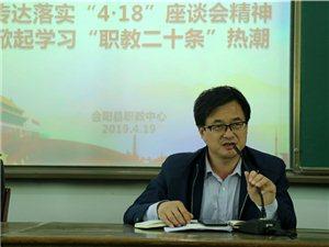 合阳县职教中心迅速落实省厅领导来合调研讲话精神