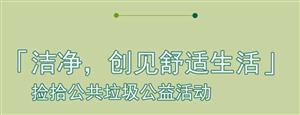 """谷连天""""洁净,创见舒适生活""""公益活动,圆满落幕!"""