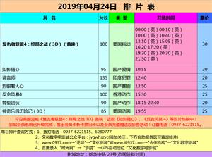金沙国际网上娱乐官网市文化数字电影城19年4月24日排片表