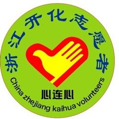开化县心连心志愿者服务中心
