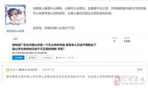 化州南山寺真能治病救人吗?网友神回复来了