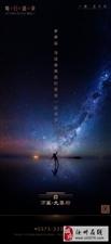 【万基・九尊府】多幸运,与这座美丽的星球一起遨游