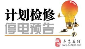 停电计划:明早6点到晚9点临时停电【分享・收藏・备用】
