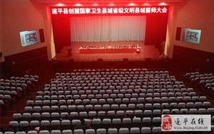 金沙平台网址召开创建国家卫生县城省级文明县城 誓师大会