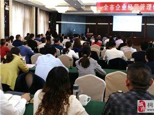 """桐城20余家规上企业学习""""管理创新"""""""